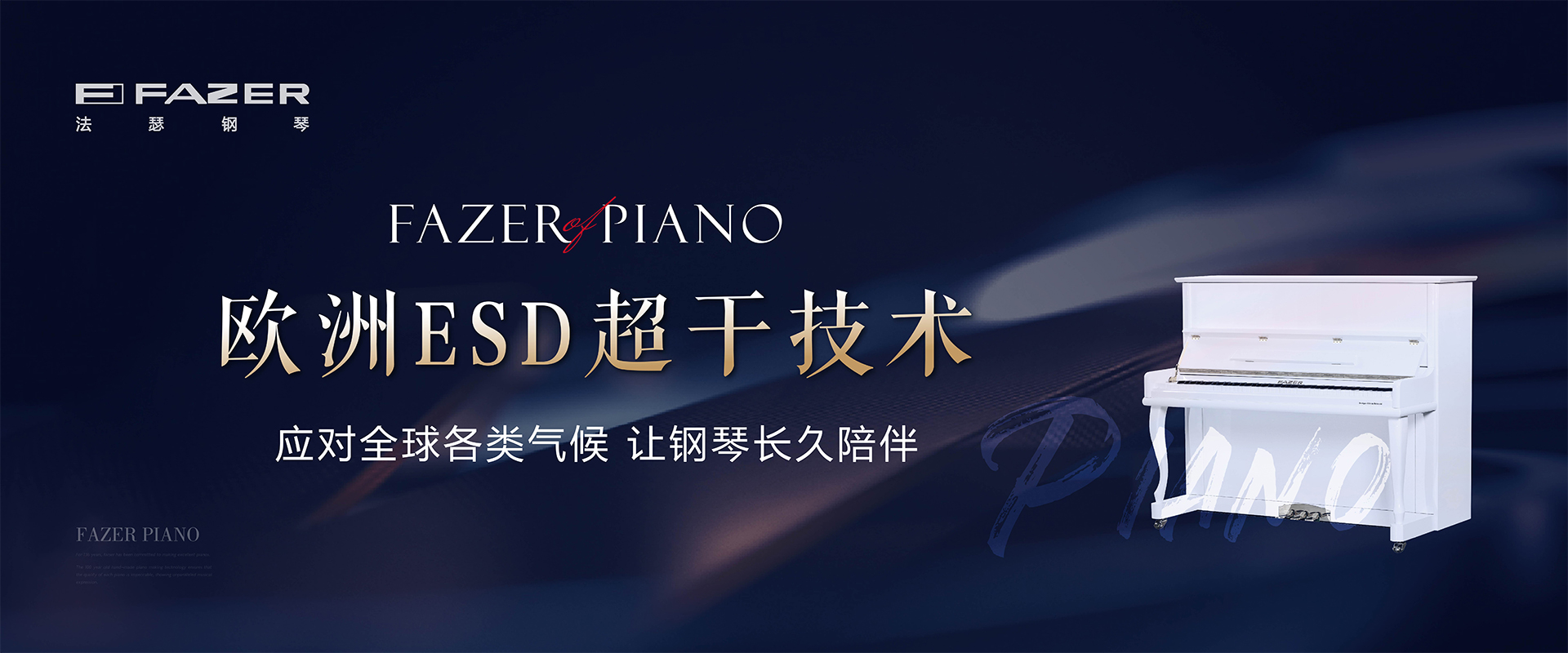 钢琴十大品牌